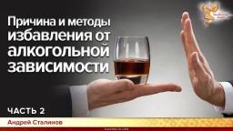 Причина и методы избавления от алкогольной зависимости. Андрей Сталинов. Часть 2