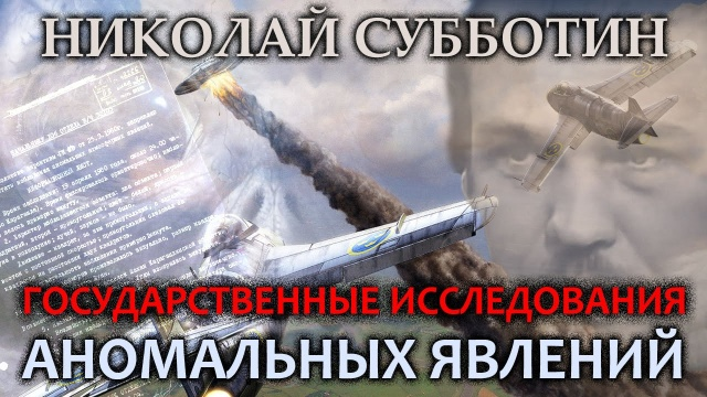 Николай Субботин. Государственные исследования аномальных явлений