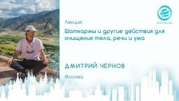 Шаткармы и другие действия для очищения тела, речи и ума. Дмитрий Чернов