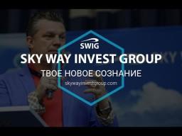 Sky Way Invest Group - твое Новое Сознание