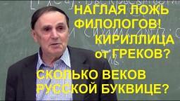 Ложь филологов от науки! Русский алфавит, Буквица дана нам Богами Асами, а не греками!