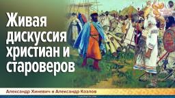 Живая дискуссия христиан и староверов. Хиневич Александр  и Козлов Александр