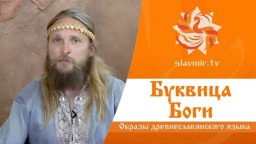 МАГИЯ БУКВИЦЫ -  выпуск 2 (Боги)