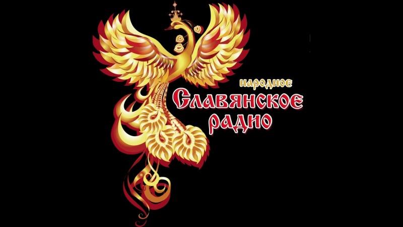 Родные Боги Славяно-Ариев. Часть 1