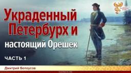 Украденный Петербурх и настоящий Орешек. Дмитрий Белоусов. Часть 1