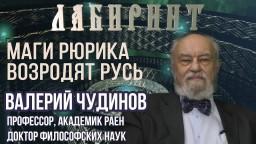 ЛАБИРИНТ | Маги Рюрика возродят Русь | В.Чудинов & Джули По