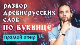 Разбор древнерусских слов по Буквице! Самый старый официальный словарь!