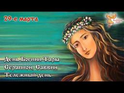 Братья-месяцы. 29 марта. День Богини Тары