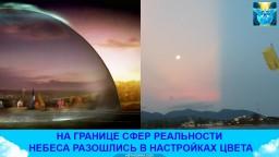 Купол над Землей. Разные цвета неба на границе сфер реальности. Проявление новых энергий