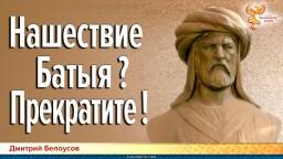 Нашествие Батыя? Прекратите! Дмитрий Белоусов