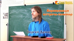 Встреча-семинар Воронеж. Сергей Демах.