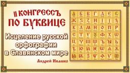 Исцеление русской орфографии в Славянском мире. Андрей Ивашко