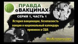 Фильм «ПРАВДА О ВАКЦИНАХ». Серия 1, часть 1