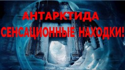 Антарктида сенсационные находки ученых / Виктор Максименков