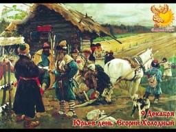 9-е декабря   Братья месяцы    Юрьев день, Егорий Холодный