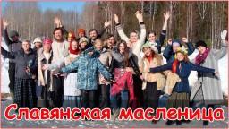 Славянская масленица в Родовом поселении Кедры Синегорья