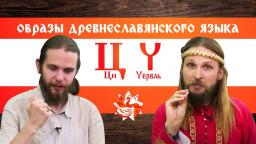 Тайны матрицы славянской буквицы - Ци,Червль! ГЛУБОЧАЙШИЙ Смысл, заложенный внутри буквицы!
