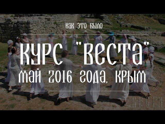 """Катерина Веста - """"Как это было"""" курс Веста 2016 КРЫМ"""