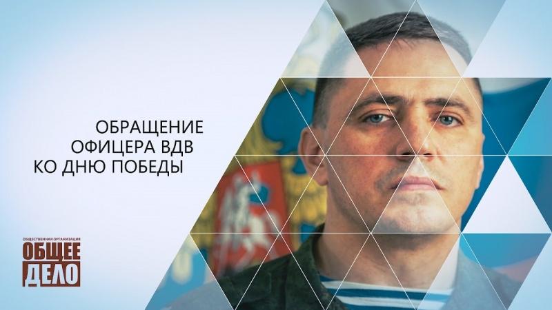 Обращение офицера ВДВ ко Дню Победы!!!