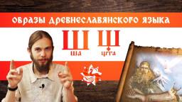 СЛАВЯНСКАЯ БУКВИЦА  - Ша, Шта! Как понимание Буквицы позволяет ВЛИЯТЬ на МИР?