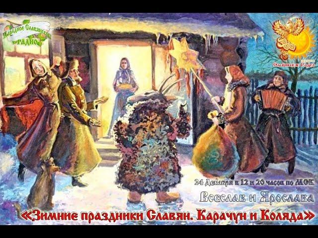 Зимние праздники Славян  Карачун и Коляда