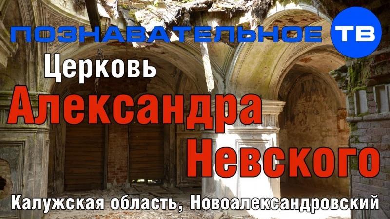 Тайны храмов: Церковь Александра Невского в Новоалександровском (Познавательное ТВ, Артём Войтенков)