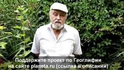 В.А.Чудинов - Наш проект по ГЕОГЛИФИИ уже набрал половину суммы!