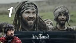 Дружина. Разбойники. Серия 1 (2015) Боевик, история @ Русские сериалы