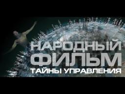 Народный фильм 2017 1 часть Тайны управления человечеством или разделяй и властвуй Россия Украина