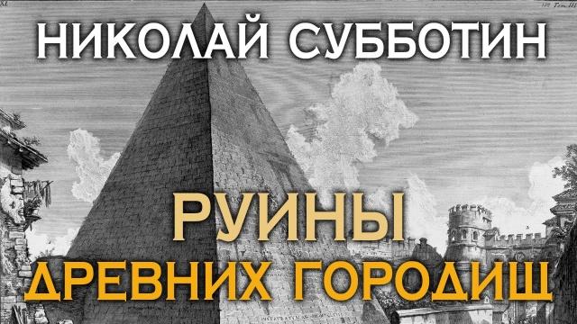 Николай Субботин. Руины древних городищ