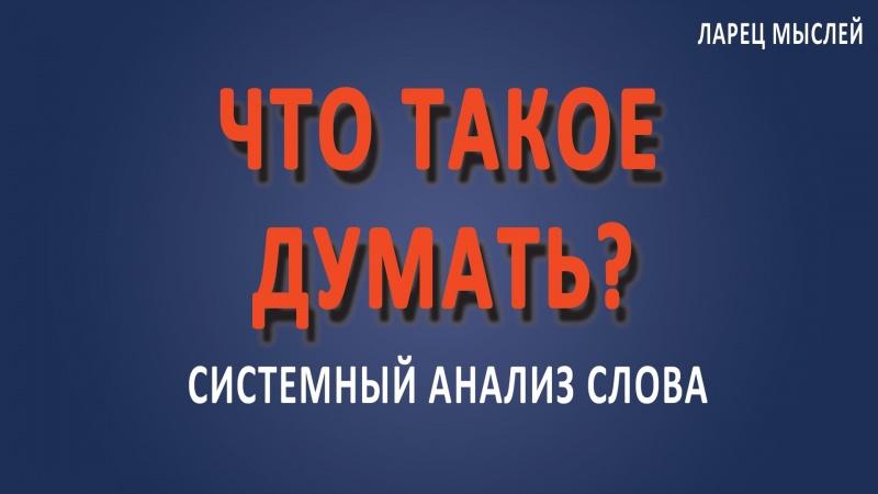 #Думать. Что такое #думать?