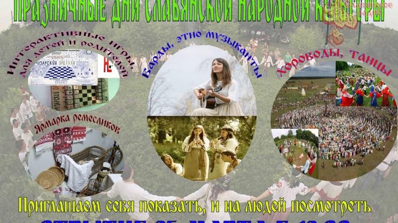 Дни Славянской Культуры с 25 марта по 2 апреля 2017года