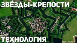 Грандиозный исторический подлог. Кто и зачем строил звёздные крепости часть 2
