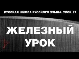 Русская Школа Русского Языка. Железный урок. Урок 17.  Виталий Сундаков