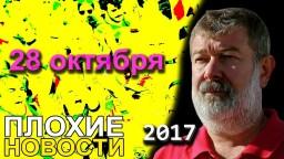 Обращение к евреям России | Вячеслав Мальцев | 28 октября 2017