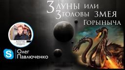 3 луны или 3 головы Змея Горыныча. Виктор Максименков - Олег Павлюченко