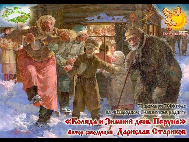 Каляда и Зимний день Перуна