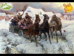 Братья месяцы    23-е января    Григорий Летоуказатель.