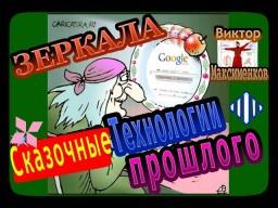 Следы Древних Высоких Технологий- Сказочные Зеркала / Виктор Максименков