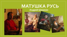 "Андрей Шишкин ""МАТУШКА РУСЬ"""
