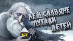 Славянская мифология: Кем славяне пугали детей (7 мистических существ славянской мифологии)