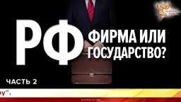 РФ-- фирма или государство!!??? Санкт-Петербург !!! 30.01. 2019. Часть 2