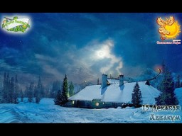 15-е декабря    Братья месяцы    Аввакум