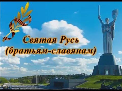 """Молодая киевлянка написала песню """" Святая Русь ( братьям - славянам ) """""""
