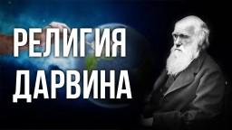 Религия Дарвина. Александр Белов