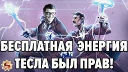 Никола Тесла изобретения изменившие мир! Бестопливный генератор, эфир и свободная бесплатная энергия