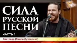 Сила русской песни. Светодар (Роман Сухоненко). Часть 1
