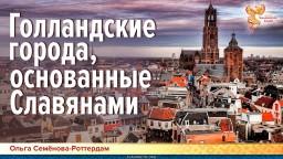 Голландские города, основанные Славянами