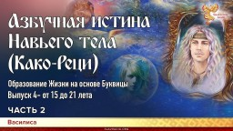 Азбучная истина Навьего тела (Како-Реци). Василиса. Часть 2
