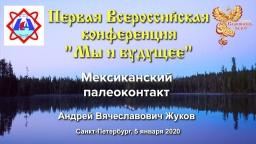 Мексиканский палеоконтакт. Жуков Андрей Вячеславович
